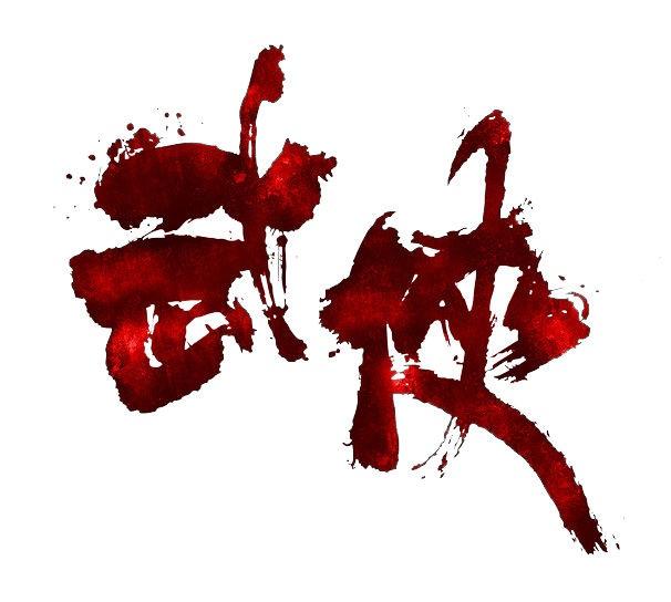 """大银幕上的""""武侠"""""""