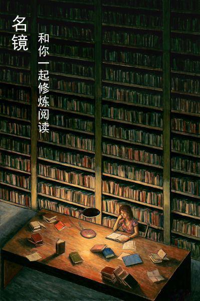 名镜之佳名言被茗儿收藏到书中自有黄金屋