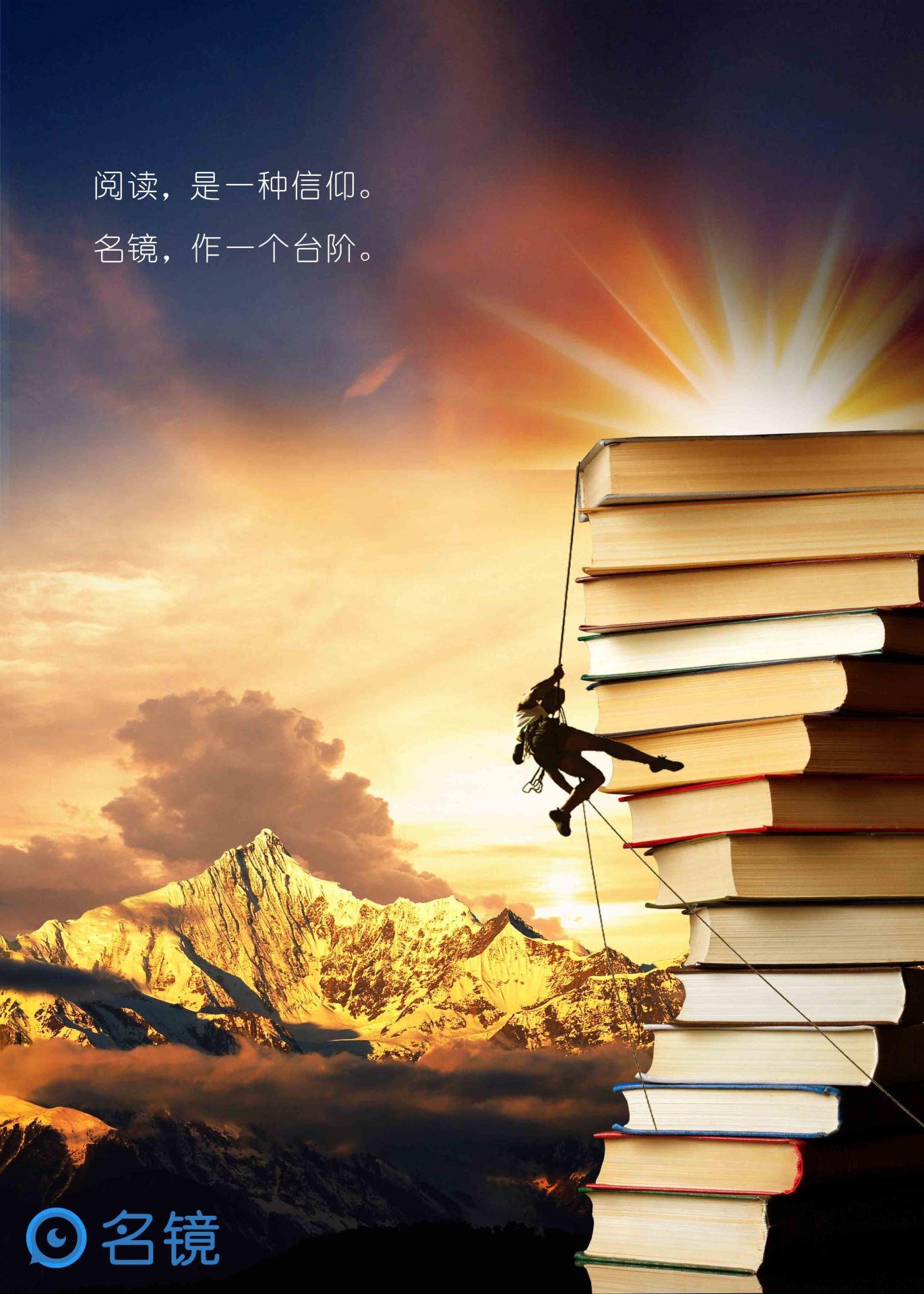 文化兴国从全民阅读开始 名镜创新网络阅读模式