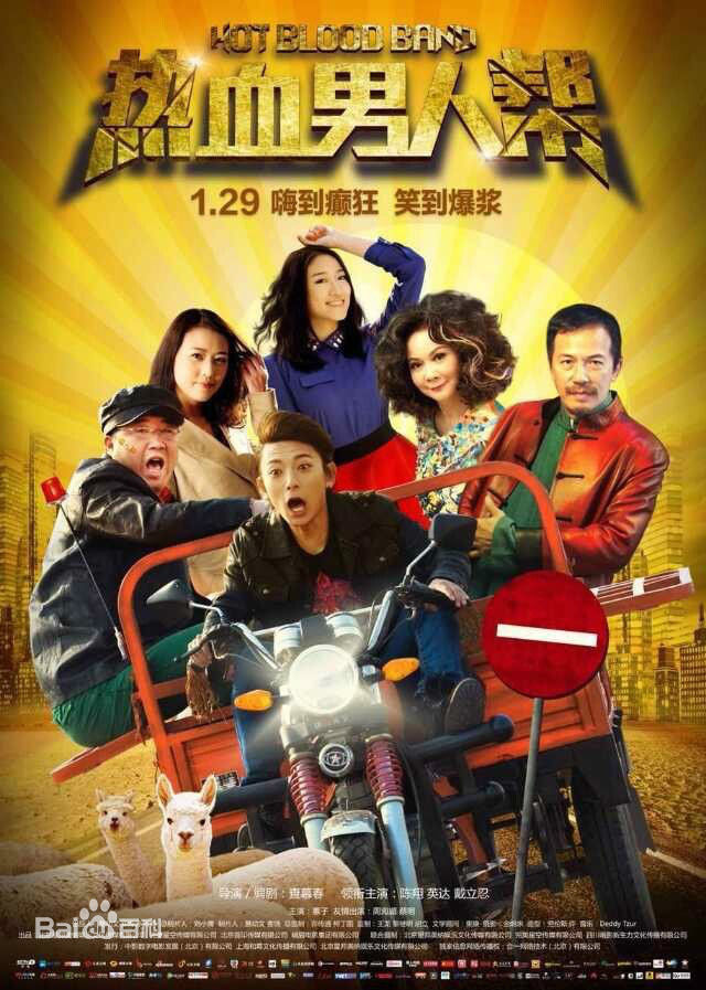 月光爱人收藏到2015年春节贺岁档 - 那些你拼命想看的电影