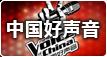 中国好声音与中国好歌曲