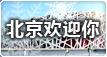 2022,北京欢迎你!