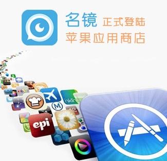 名镜App正式登陆苹果官方应用商店App Store