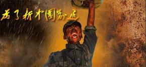 毛主席(毛泽东)名言被最美好声音收藏到小小说