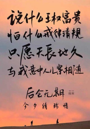 杨洁名言被寂寞成烟黄昏成恋。收藏到爱情语录