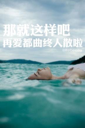 安知晓(蔡汝雅)名言被爱情自以为是收藏到伤感的名言