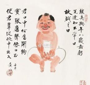 黄永玉名言被自己读懂自己收藏到人物志