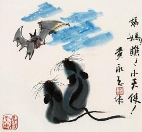 黄永玉名言被刺穿的心收藏到生活感悟