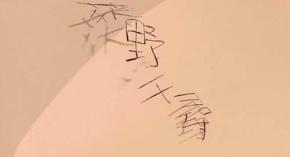 宫崎骏名言被家乐福海盗收藏到千与千寻