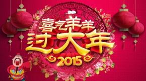 羊年贺辞说不尽,新春祝福送不停,喜气羊羊拜大年,恭喜发财贺如意!