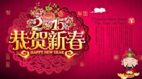 绝对高大上的羊年春节祝福语(中英双语)