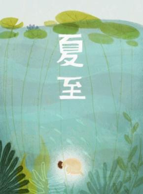 白居易名言被Ariel收藏到农历二十四节气