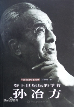 孙冶方(薛萼果)名言被名人铭记收藏到大师语录