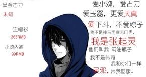 南派三叔(徐磊)名言被小小说说收藏到小小说