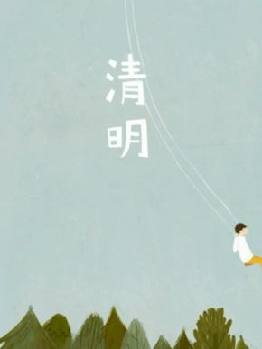 陆放翁(陆游)名言被Ariel收藏到农历二十四节气